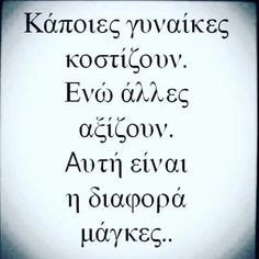 Greek quotes Wisdom Quotes, Words Quotes, Wise Words, Life Quotes, Sayings, Greek Words, Greek Quotes, Quotes For Him, Picture Quotes
