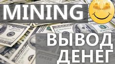 Вывод денег на карту (ЗРЯ!).  Майнинг криптовалюты