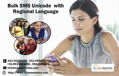 Use Unicode Bulk SMS  with Regional Language to promote your business and increase your Business visibility – Join us at :-  http://www.mysmsmantra.com/