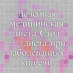 Диета Стол 5, 4