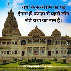 #barsana #radhakrishnatamil #mathura #mahabharat #krishn #radhakrishnan #murlidhar #starbharat #bhagavadgita #sumedhians #bhakti #vrindavandham #krsna #instagram #radhakrishnaserial #prabhupada #shrikrishna #hinduism #mallika #beatkingsumedh #sumellika #sumedhian #vishnu #temple #jaishrikrishna #ram #kanudo #dwarkadhish #madhav #gokul Radha Krishna Photo, Krishna Photos, Shayari Photo, Bhagavad Gita, Wallpaper Downloads, Hinduism, Temple, Instagram, Temples