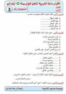 اختبارات الفصل الأول لغة عربية السنة الرابعة ابتدائي Https Ift Tt 2lu8azo Https Ift Tt 35ex5iz Bullet Journal Journal
