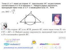 Точки лежат на стороне треугольника на расстояниях соответственно. Найдите радиус окружности, проходящей через точки касания этих окружностей. Ответ. 1. Указание. Билет № 1, вопрос 1. Задача по теме « Окружность и круг » PDF Две окружности внешне касаются в точке А, В и С – точки касания их внешней касательной, отрезок ВС = а. Найдите радиус окружности, проходящей через точки А, В и С.