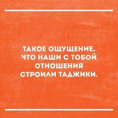 В точку! Самый сок и ничего лишнего. Вот проверьте! Text Quotes, Funny Quotes, Funny Memes, World Quotes, Life Quotes, Smart Humor, Russian Jokes, Short Messages, Funny Phrases