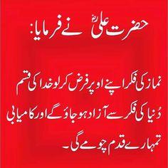 Urdu Quotes Islamic, Urdu Quotes Images, Islamic Phrases, Islamic Messages, Islamic Inspirational Quotes, Hazrat Ali Sayings, Imam Ali Quotes, Hadith Quotes, Quran Quotes Love
