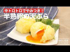 Huevo Tempura (Receta inspirada en Shokugeki No Soma) 鶏卵の天ぷら 食戟のソーマ風 - OCHIKERON - CREATE EAT HAPPY - YouTube