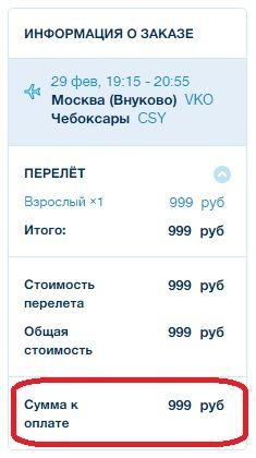 Москва - Чебоксары итоговая цена за билет