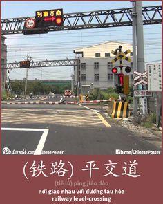 (铁路) 平交道 - (tiě lù) píng jiāodào - nơi giao nhau với đường tàu hỏa - railway level-crossing
