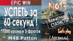 M48 Patton - Успеть за 60 секунд на Ласвилле (7200 урона) Как играть ста...