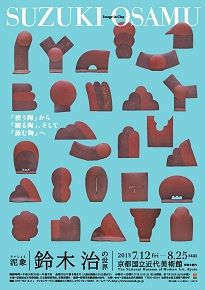Suzuki Osamu : Image in Clay   The National Museum of Modern Art, Kyoto