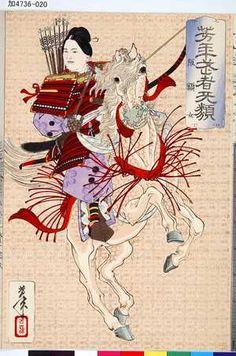 月岡芳年: 「芳年武者旡類」 「阪額女」 - 東京都立図書館 Tsukioka Yoshitoshi