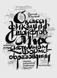 Georgy Kozubov - Expromt (Paper, ink, worn brush, pointed pen. 1989) | Flickr - Photo Sharing!