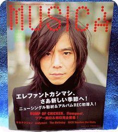 MUSICA vol.61 エレファントカシマシ、BUMP OF CHICKEN etc..