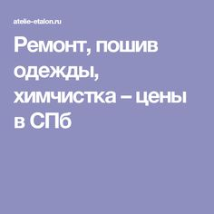 Ремонт, пошив одежды, химчистка – цены в СПб
