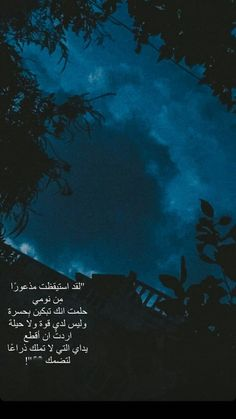 Beautiful Arabic Words, Arabic Love Quotes, Book Qoutes, Words Quotes, Median Nerve, Cute Couple Pictures, Cute Couples, Feelings, Books