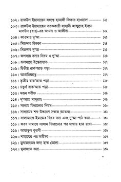 Sahih namaz o dua shikhkha. Bengali Funny Picture, Your Message, Funny Pictures, Pdf, Books, Fanny Pics, Libros, Funny Pics, Book