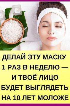 Diy Beauty, Beauty Skin, Health And Beauty, Beauty Makeup, Beauty Hacks, Glossy Eyes, Face E, Spine Health, Face Yoga