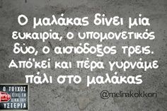 gr ATHENS GREECE / Businesses For Sale. Find a business or Franchise to buy or lease Funny Status Quotes, Funny Greek Quotes, Funny Statuses, Funny Picture Quotes, Sarcastic Quotes, Funny Humor, Funny Shit, Hilarious, Wisdom Quotes