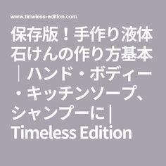 保存版!手作り液体石けんの作り方基本|ハンド・ボディー・キッチンソープ、シャンプーに | Timeless Edition