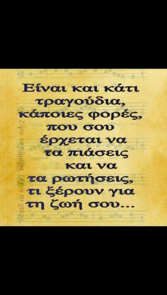 ... The Words, Great Words, Favorite Quotes, Best Quotes, Funny Quotes, Wisdom Quotes, Life Quotes, Music Is My Escape, Greek Music