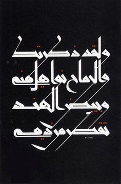 الخطاط جمال بوستان