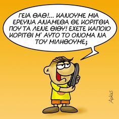 Funny Greek Quotes, Bright Side Of Life, Minions, Comics, Books, Biologist, Fictional Characters, Funny Stuff, Humor