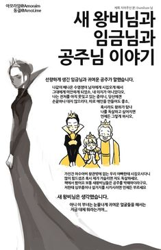 Thing 1, Drawing Practice, Art Sketchbook, Webtoon, Manhwa, The Book, Animation, Fantasy, Humor