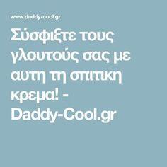 Σύσφιξτε τους γλουτούς σας με αυτη τη σπιτικη κρεμα! - Daddy-Cool.gr Diy Beauty, Beauty Hacks, Beauty Tips, Daddy, Homemade, Cosmetics, Beauty Tricks, Hand Made, Homemade Beauty Products