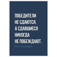 Художественный принт «Победители не сдаются» Павла Шиманского формата А2