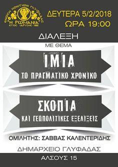 e-Pontos.gr: Θεματικές εκδηλώσεις ξεκινά η Ένωση Ποντίων Γλυφάδ...