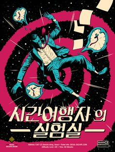 Seoul Escape Room Posters on Behance