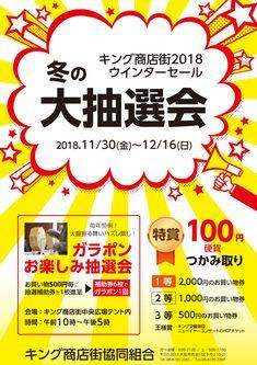 Promotional Design, Japan Design, Sale Poster, User Guide, Advertising Design, Magazine Design, Summer Sale, Banner Design, It Works