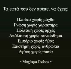 Wisdom Quotes, Life Quotes, Greek Quotes, Famous Quotes, Captions, Wise Words, Greece, Thoughts, Pictures