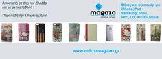 mikromagazo.gr Cover Photos, Ipad, Iphone, Shopping