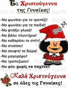 Christmas Time, Merry Christmas, Xmas, Greek Quotes, Funny Cartoons, Good Morning, Diy And Crafts, Life Quotes, Fictional Characters