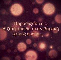 Best Quotes, Love Quotes, Funny Quotes, Greek Words, First Love, My Love, Greek Quotes, Just Me, Wise Words