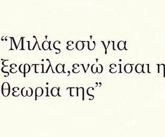 ✔️✔️ #greekquotes #greekquote #greekposts #greekpost