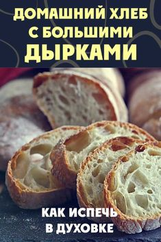 How to bake homemade ciabatta bread with big holes in the oven useful tips proper nutrition breakfast Bakery products Homemade Ciabatta Bread, Southern Cooking Recipes, Cooking Ingredients, Bread And Pastries, Pastry Recipes, Bread Baking, No Cook Meals, Sweet Recipes, Food And Drink
