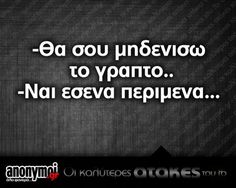 Μπορω και μονη μου... Greek Memes, Funny Greek, Greek Quotes, Happy Quotes, Best Quotes, How To Be Likeable, Try Not To Laugh, Sarcastic Quotes, True Words