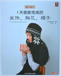 En 1 día Crochet accesorios para el cabello femenino, ramilletes de flores y libro de arte japonés sombreros (en chino)