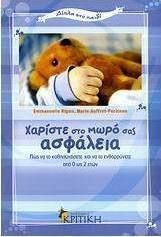 Χαρίστε στο μωρό σας ασφάλεια