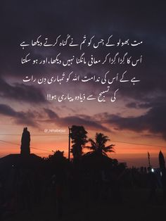 Sufi Quotes, Allah Quotes, Urdu Quotes, Islamic Quotes, True Feelings Quotes, Reality Quotes, Deep Words, Nature Wallpaper, Deep Thoughts