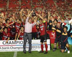 スルガ銀行チャンピオンシップ 2012 IBARAKI 鹿島 vs ウニベルシダ・デ・チリ 今季初となるタイトルを勝ち取った鹿島。ジョルジーニョ監督とキャプテンの小笠原満男がカップをかかげた。
