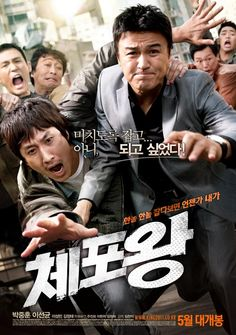 "Officer of the Year-""sets out its stall from early on, with a mixture of comic banter, police station politics and hard edged action. Despite the film marking his debut, director Lim Chan Ik shows an impressively assured hand at balancing laughs and serious drama, mainly thanks to his witty and intelligent script, which injects a little freshness and energy into the time honoured formula."" James Mudge beyondhollywood.com"