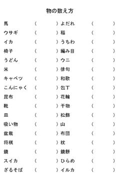 Japanese Words, Japanese Language, Craft Activities For Kids, Worksheets, Knowledge, Study, Math Equations, Education, Quotes