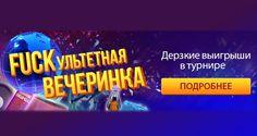 Турнир «FUCKультетная вечеринка» в онлайн казино BestForPlay.