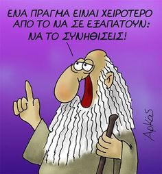 Picture Quotes, Love Quotes, Funny Greek, Greek Quotes, Free Therapy, Wise Words, Just In Case, Motivational Quotes, Funny Pictures