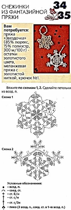 snowflakes crochet 22 schema
