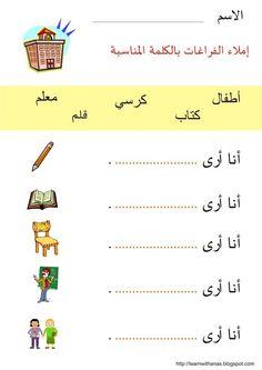 112 Best تعليم اللغة العربية بالنطق Arabic Worksheets Images