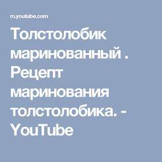 Толстолобик маринованный . Рецепт маринования толстолобика. - YouTube